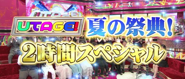 UTAGE 夏の祭典! 2016年6月28日放送 出演者 出演順 歌った曲 視聴率 他