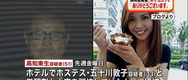 覚醒剤で逮捕の高知東生の愛人で元レースクイーンの五十川敦子、過去に男性アイドルグループメンバーとも交際か