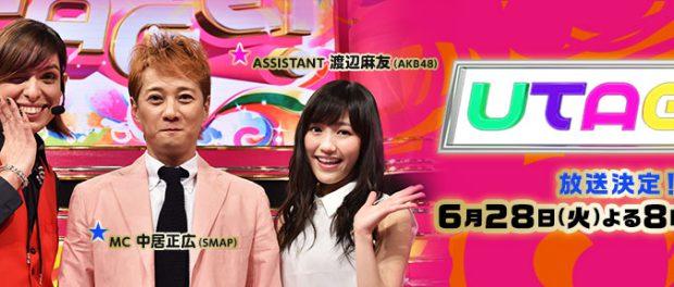 UTAGE! 2016 夏の祭典 2時間スペシャル 放送決定!カバーしてほしい昭和の名曲リクエスト受付中