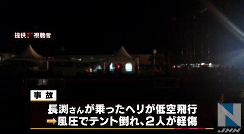 【え?】長渕剛の富士山ライブの際、ヘリコプターの風圧で看護師がけがをした事故でパイロットが書類送検される