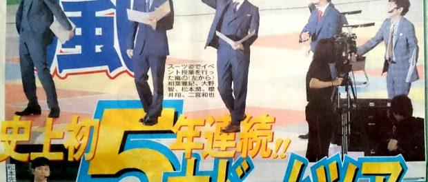嵐、史上初5年連続5大ドームツアー決定!11月~2017年1月まで東京ドーム3days×2を含む全18公演(日程あり)