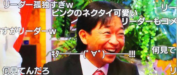 TOKIOの城島リーダー、趣味がニコ動鑑賞であることが発覚wwwwwww(動画あり)