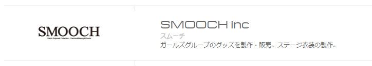 STARDUST-smooch2