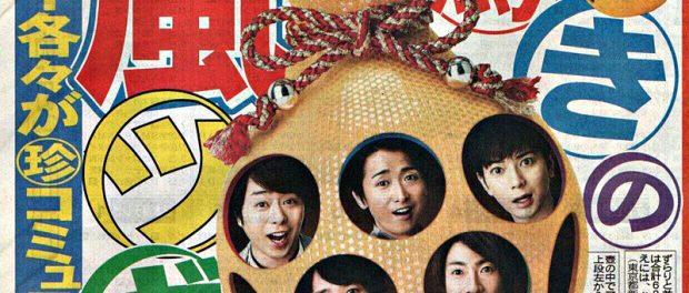 フジテレビで嵐の特番「嵐ツボ」放送決定 → SMAPファンが激怒