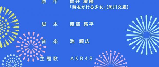 てごりんの絆 ドラマ「時かけ」の主題歌がAKB48、ED曲がNEWSに決定!