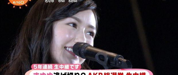 AKB48第8回選抜総選挙がフジテレビで生中継決定! 司会はミヤネ