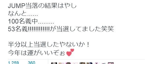 基地外ジャニヲタ「(Hey! Say! JUMPのチケットが)100名義中………53名義!!!!!!!!!!!!が当選してました笑笑」 → 炎上wwwwwww