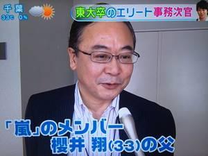 嵐 櫻井翔の父、退任