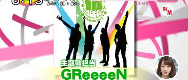 北川景子主演の日テレ新水曜ドラマ「家売るオンナ」の主題歌がGReeeeNに決定