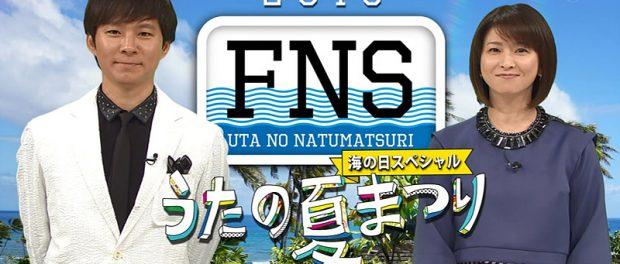 フジ「FNSうたの夏まつり2016」、他局をパクって11時間の長時間生放送になる(但し、月9は放送www) 出演者第1弾54組発表