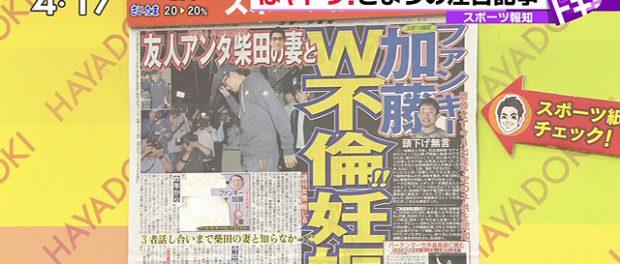 【ゲスより酷い】ファンキー加藤、アンタッチャブル柴田妻とW不倫し妊娠させていた 子供は今月誕生