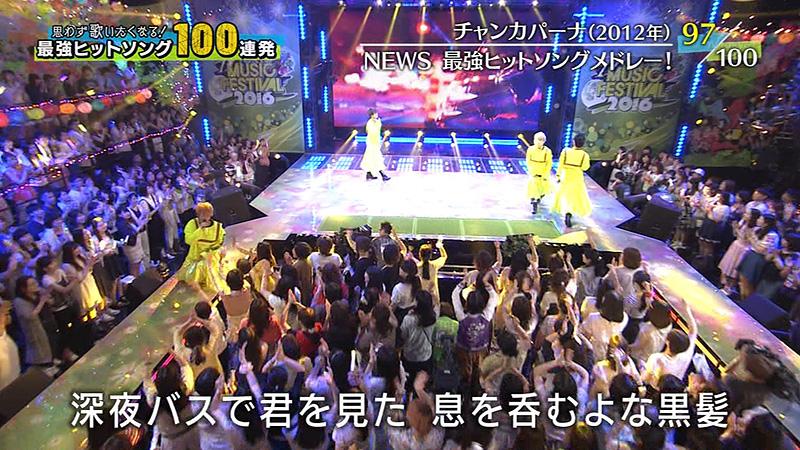 テレ東音楽祭2016 NEWS 増田 01