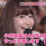 【悲報】こじはる(28)の卒業発表、ダダスベリ