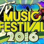 テレ東音楽祭3、開催決定 司会は3年連続TOKIO・国分太一 2016年6月29日放送(出演者発表は後日)