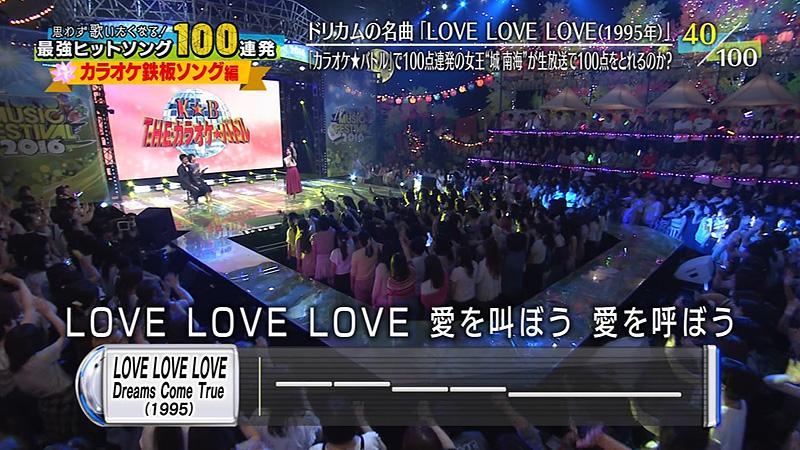 テレ東音楽祭2016 カラオケ 04