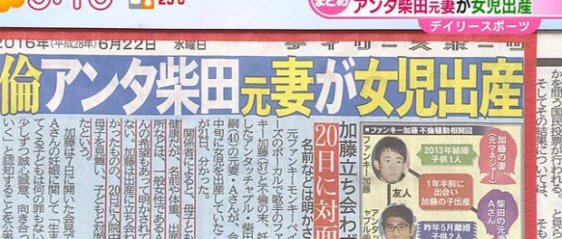 柴田元妻、今月中旬にファンキー加藤の子供を無事出産