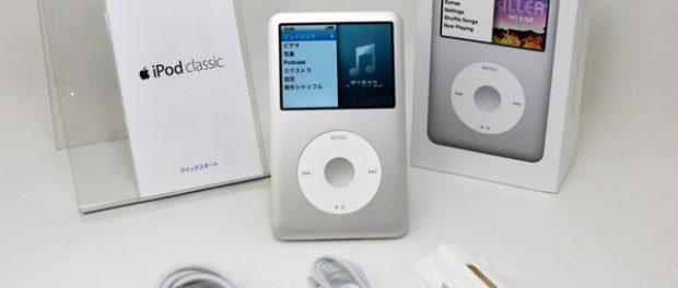 iPod classicまだ使ってる奴wwwwwwwww