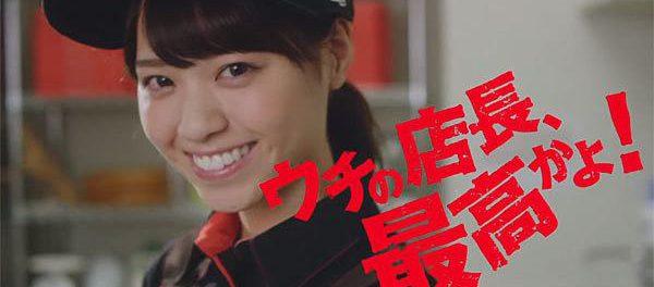 【悲報】乃木坂46西野七瀬、 ピザハットの店長をクビになる