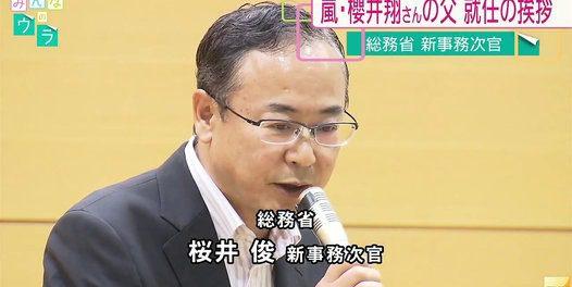 嵐 櫻井翔の親父が東京都知事になる可能性wwww ポスト舛添に桜井俊