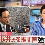 都知事選に嵐・桜井パパ再説得へ!自民党内で待望論