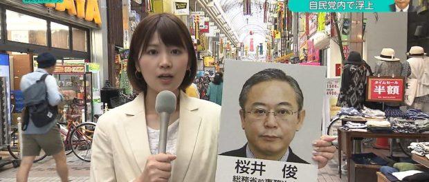 桜井俊、都知事選への立候補要請を固辞 理由は「家族に迷惑をかけたくない」から