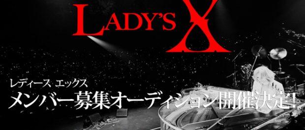 X JAPAN・YOSHIKIがビジュアル系ガールズバンドをプロデュース その名も「Lady's X(レディースエックス)」