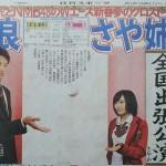 【悲報】NMB48・山本彩さんの本命、阪神・藤浪晋太郎投手がフジテレビの女子アナと熱愛疑惑