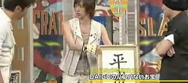 小渕が掲げた「平成」 ←DAIGOが持っていたwwww(うたばん 動画あり)