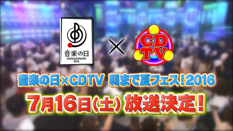 音楽の日×CDTV 朝まで夏フェス!2016 01