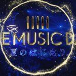 日テレ 2016 THE MUSIC DAY 夏のはじまり タイムテーブル 出演順番 セトリ ※更新終了