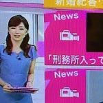 伊藤綾子アナ、いつも通り「news every.」に登場 ジャニヲタにディスられまくる