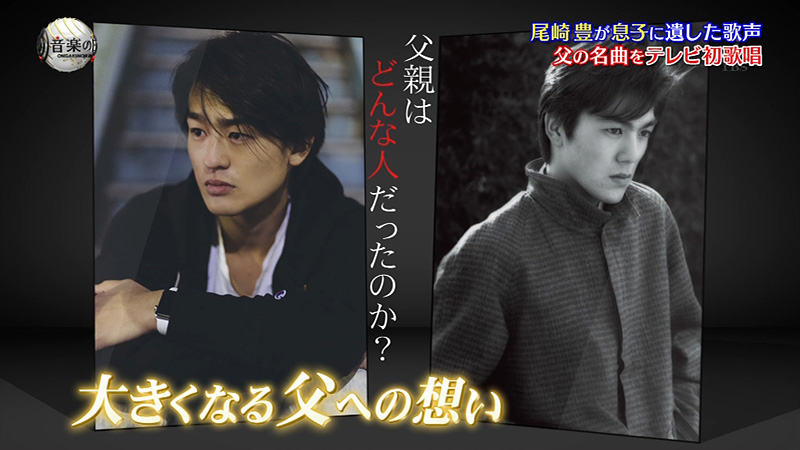 音楽の日2016 尾崎豊 尾崎裕哉 01