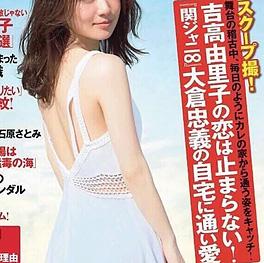 【速報】関ジャニ・大倉忠義と吉高由里子の熱愛フライデーされる!!!ジャニヲタ「芹那よりマシ」 ←wwww