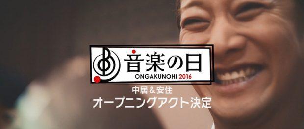音楽の日2016・音楽の日×CDTV 朝まで夏フェス2016、やっと出演者第1弾発表
