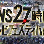 FNS27時間テレビフェスティバル 2016