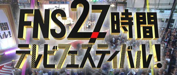 フジ「27時間テレビ」視聴率歴代最低の大爆死wwwwwww