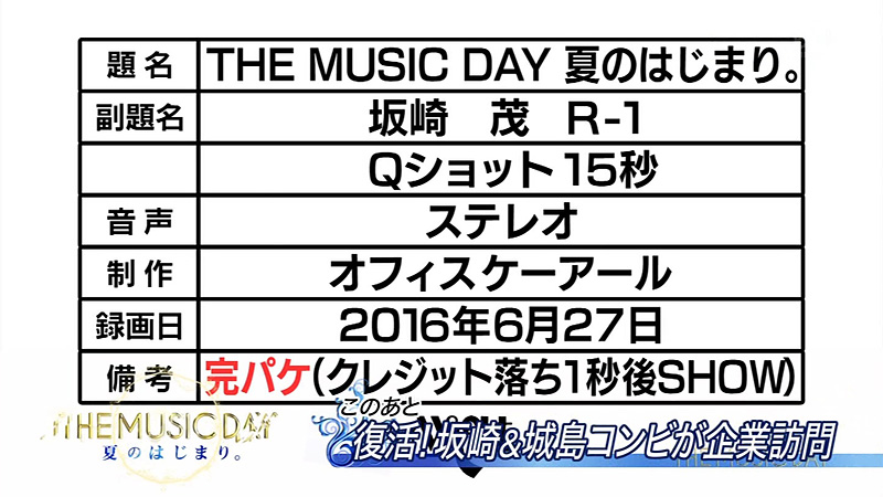 THE MUSIC DAY 2016 放送事故 完パケ