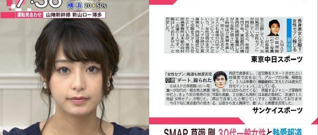 SMAP草彅剛に初の女性スキャンダル!30代一般女性と交際中 屋外では2人きりにならない徹底ぶり(交際女性画像あり)