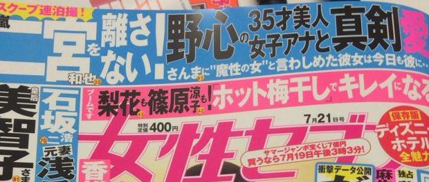 嵐 二宮和也(33)、美人女子アナ伊藤綾子(35)との熱愛発覚!出会いは「news every.」で「VS嵐」で急接近(画像あり)