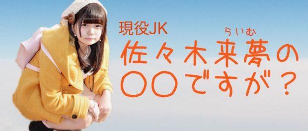 現役JK地下アイドルの佐々木来夢「キンコメ高橋健一に盗られた制服がやっと帰ってきたー!」