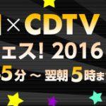 TBS 音楽の日×CDTV 朝まで夏フェス2016 番組情報まとめ(放送日時 出演者 タイムテーブルほか) ※随時更新