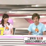 【リーク】今夜嵐の二宮和也と伊藤綾子の結婚発表!