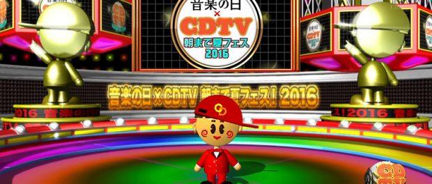 TBS 音楽の日×CDTV 朝まで夏フェス!2016 タイムテーブル 出演順番 セトリ ※リアルタイム更新