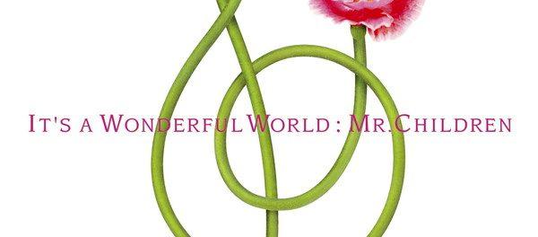 ミスチルの「It's a wonderful world」とかいうアルバムwwwwwwwwwww