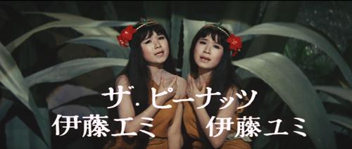 ザ・ピーナッツの伊藤ユミさん死去 享年75歳 モスラの歌聴けなくなっちゃった(´・ω・`)