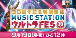 【速報】Mステウルトラフェス、今年も放送決定!!!30周年記念特別番組 ミュージックステーション ウルトラFES
