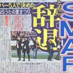 SMAP、「音楽の日」「FNSうたの夏まつり」へ自ら出演辞退と報道 ジャニヲタは「騙されない!」とジャニーズ事務所の陰謀論を展開www