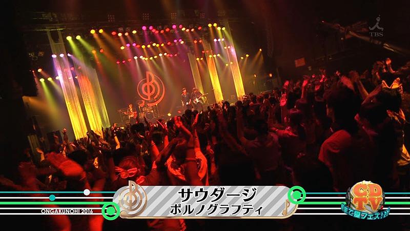 音楽の日 CDTV 表記ミス ポルノ