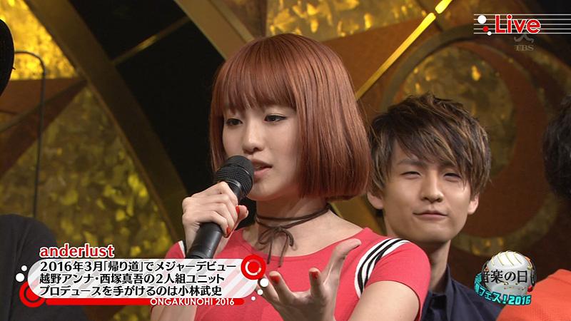 音楽の日 CDTV anderlust 越野アンナ 01