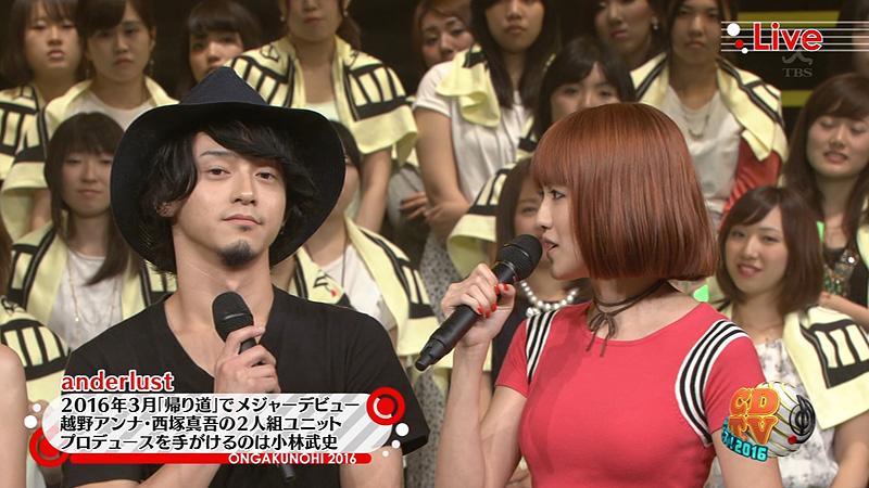 音楽の日 CDTV anderlust 越野アンナ 02